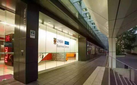 澳大利亚新南威尔士大学商学院 | 激发创意、培养精英