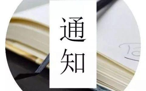 【福利时间】UTS免申请费啦!!!
