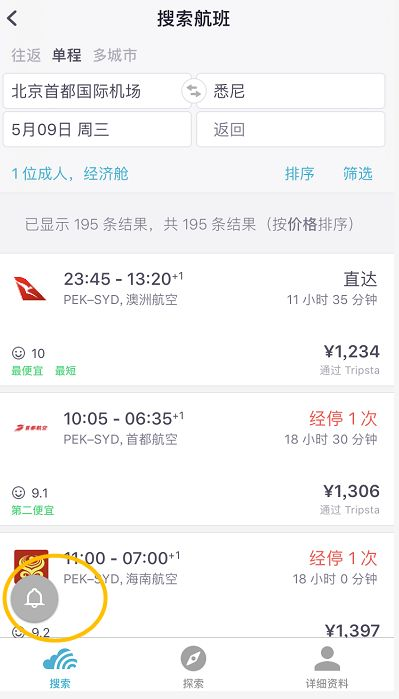 机票早买有变动,机票晚买又高价 | 好用又好玩的机票购买APP推荐