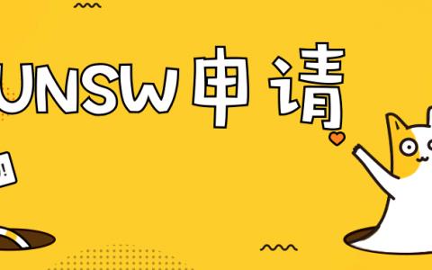 UNSW新南威尔士大学录取要求更新(19年2月)