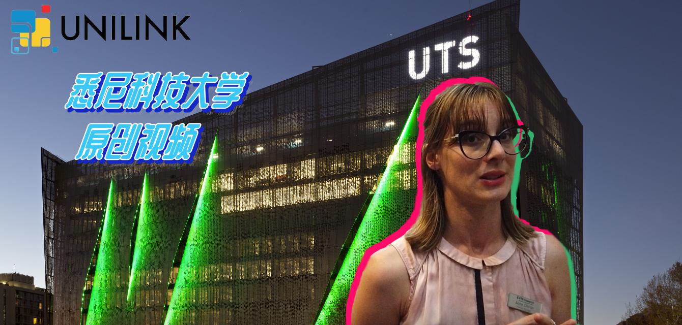 在悉尼科技大学(University of Technology Sydney,UTS)读书是一种怎样一番体验?
