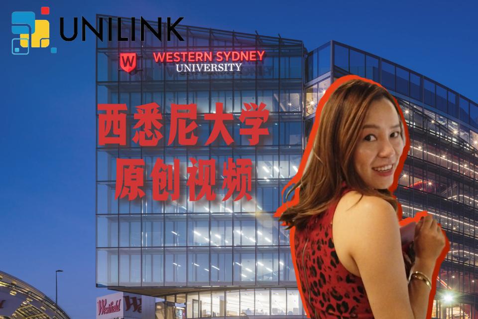 西悉尼大学WSU就读体验和专业解析 - 护理、教育、翻译专业的排名、学费及就业信息