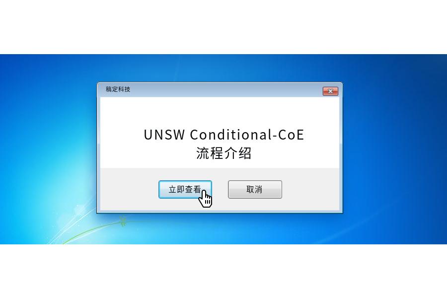 雅思不够也能读UNSW之Conditional-CoE政策