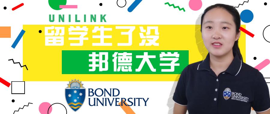 邦德大学 Bond University - 全球前20的小型大学长啥样?