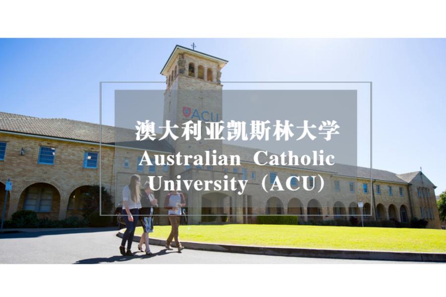 我为什么选择ACU?澳洲凯斯林大学专访 (Australian Catholic University, 又称澳洲天主教大学)