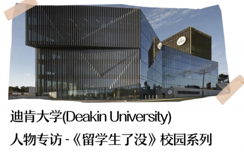 迪肯大学(Deakin University)会计金融老司机! - 《留学生了没》校园系列