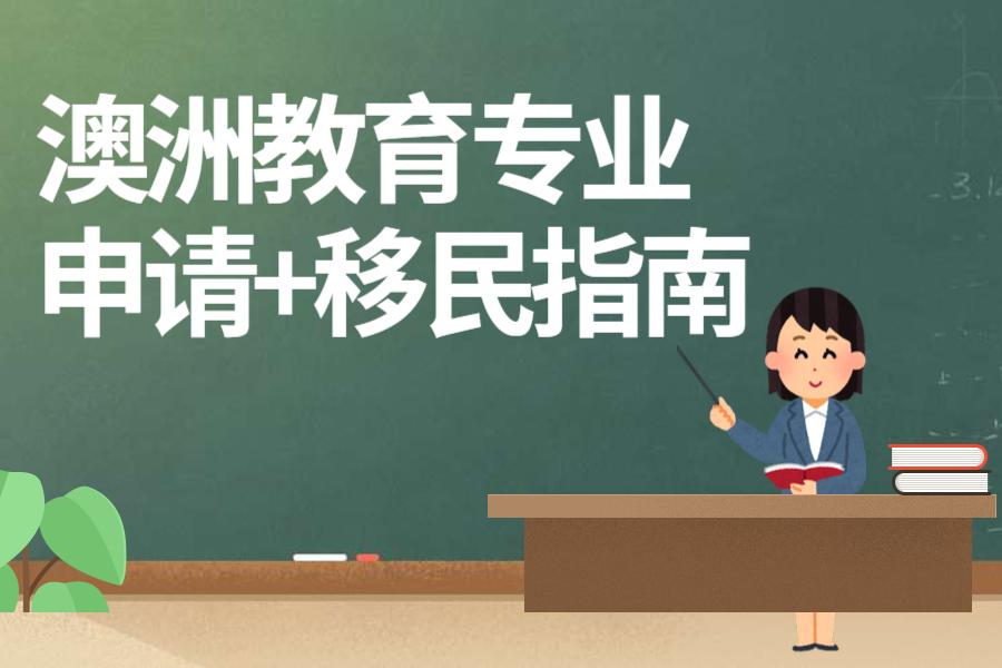 澳洲教育专业(Teaching, 幼教及中学教师)本科硕士申请和移民指南2021
