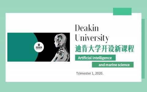 迪肯大学(Deakin University)开设新课程 - 这是一款全新的课程