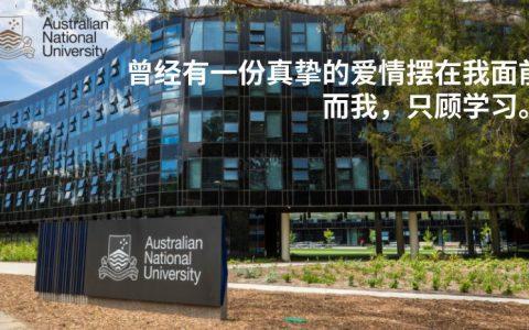 澳洲大学哭惨了!将损失$300-600亿澳币!再也不能愉快的盖楼了……