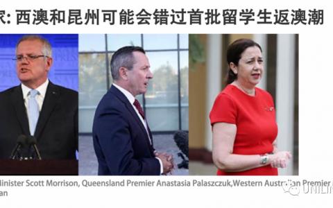 惊了!澳政府正计划让留学生返澳,然而这俩州不要人...