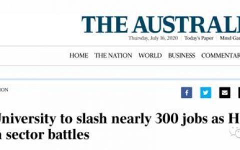 今天!又一所澳洲八大挺不住了!莫纳什大学宣布裁员300人!