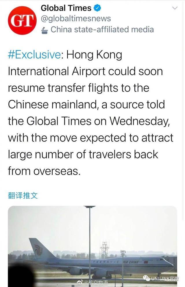可以香港转机回国?这回机票该降下来了吧!