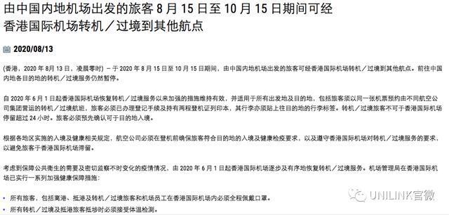 (来源香港国际机场官网)