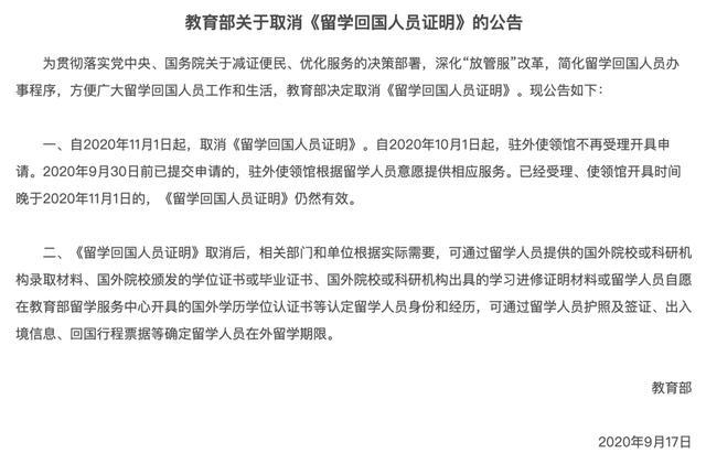 教育部:11月1号起取消《留学人员回国证明》,海归留学生更便利!