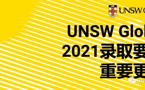 UNSW Diploma:新南威尔士大学国际大一文凭课程详解