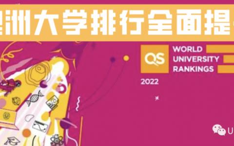 最新QS2022全球大学排行,澳洲大学不降反升!7所大学全球前100,全面提升。